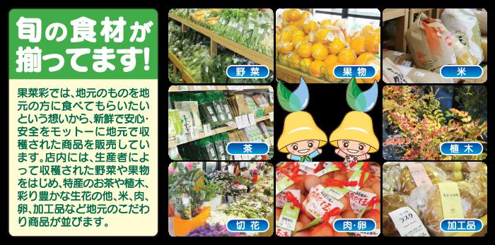 果菜彩では旬な食材を取り扱っています