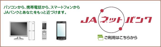 ja-netbank