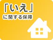 家に関する保障