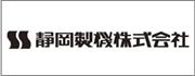 静岡製機械株式会社