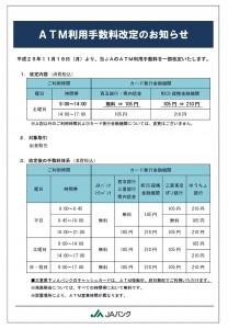 ATM利用手数料改定のお知らせ