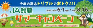 JA鈴鹿サマーキャンペーン