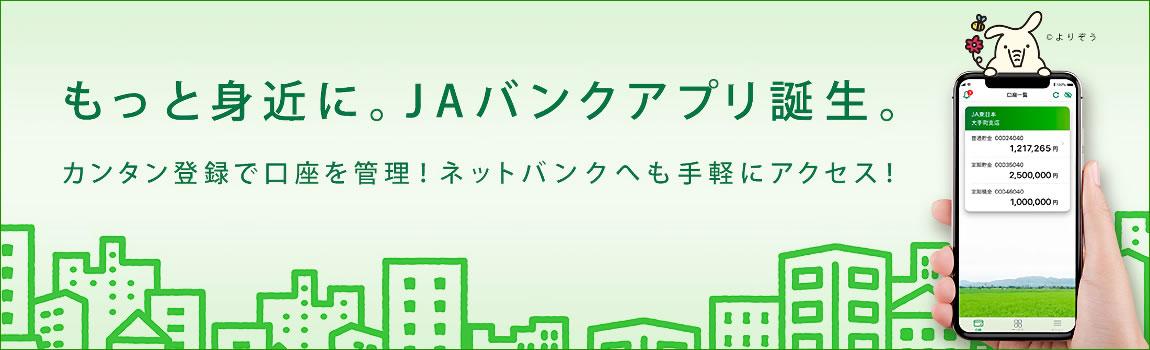 JAバンクアプリ