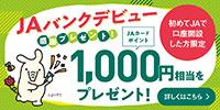 JAカードポイント1000円相当プレゼント