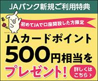 JAカードポイント500円相当プレゼント