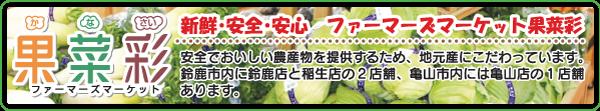 新鮮な農産物は果菜彩で!