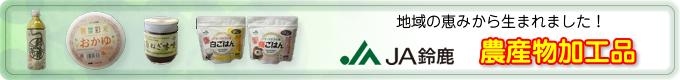 JA鈴鹿が販売するオリジナル商品