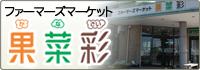 ファーマーズマーケット果菜彩