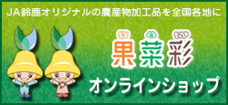 JA鈴鹿オンラインショップが開設