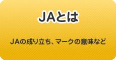 JAとは JAの成り立ち、マークの意味など