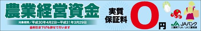 農業経営資金 実質保証料0円 JAバンク